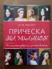 Новая книга в библиотеке «Прическа на миллион»_1