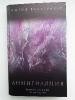 Новинка для любителей фантастики: книга американского писателя Джеффа Вандермеера «Аннигиляция»