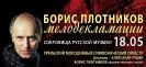 Борис Плотников «Сокровища русской музыки»