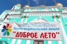 Акция «Доброе лето». Фото: архив, Дмитрий Латышев