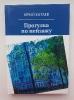 Новый сборник стихов краснотурьинского поэта Юрия Катаева