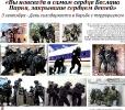 Фотовыставка к Дню солидарности в борьбе с терроризмом