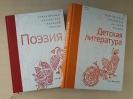 Книжные новинки на языках народов России: мультиязычные антологии «Поэзия» и «Детская литература»