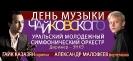 Музыка Чайковского в Виртуальном концертном зале
