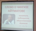 Литературный час «Слово о Чингизе Айтматове» в Центральной детской библиотеке