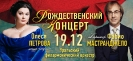 Прямая трансляция Рождественского концерта в Виртуальном концертном зале Центральной городской библиотеки
