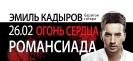 Прямая трансляция концерта Эмиля Кадырова «Огонь сердца» в Виртуальном концертном зале Центральной городской библиотеки