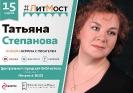 Онлайн-встреча с писательницей Татьяной Степановой