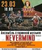 Концерт Ансамбля старинной музыки «Nevermind» в Виртуальном концертном зале Центральной городской библиотеки