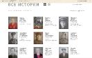Истории солдат в «Народной летописи» Краснотурьинска на сайте «Бессмертный полк»