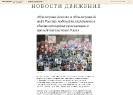 Новость движения на сайте «Бессмертный полк»