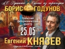 Прямая трансляция концерта по произведению А. С. Пушкина «Борис Годунов» в Виртуальном концертном зале Центральной городской библиотеки