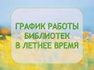 График работы библиотек в летнее время. Источник фото: http://biblio-vluki.ru