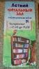 Летний читальный зал под открытым небом Центральной детской библиотеки