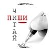 Проект продвижения творчества молодых поэтов «Пиши! Читай!» Центральной городской библиотеки