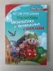 Светлана Кривошлыкова «Приключения Мохнатика и Веничкина в Италии»