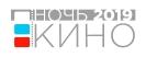 Всероссийская акция «Ночь кино»