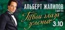 Прямая трансляция концерта заслуженного артиста Республики Татарстан Альберта Жалилова в Виртуальном концертном зале Центральной городской библиотеки