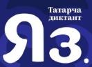 Татарча диктант