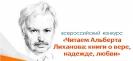 Всероссийский конкурс «Читаем Альберта Лиханова: книги о вере, надежде, любви»