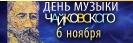 День музыки Чайковского