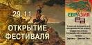 Прямая трансляция открытия Международного музыкального фестиваля «Евразия» в Виртуальном концертном зале центральной городской библиотеки