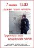 Презентация книги стихов «Выживут только мечтатели» начинающей краснотурьинской поэтессы Влады Маурин