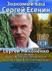 Прямая трансляция концерта, посвященного русскому поэту Сергею Есенину в Виртуальном концертном зале центральной городской библиотеки