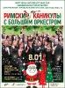 Прямая трансляция концерта Уральского академического филармонического оркестра в Виртуальном концертном зале центральной городской библиотеки