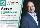 Онлайн-встреча с писателем Артёмом Драбкиным в Центральной городской библиотеке