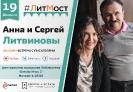 Онлайн-встреча с авторами остросюжетных романов Анной и Сергеем Литвиновыми в центральной городской библиотеке