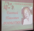 Вечер любителей песен уральского композитора Евгения Павловича Родыгина в центральной детской библиотеке