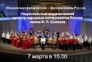 Прямая трансляция концерта Национального академического оркестра народных инструментов России имени Н. П. Осипова в Виртуальном концертном зале центральной городской