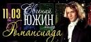 Прямая трансляция концерта исполнителя романсов Евгения Южина в Виртуальном концертном зале центральной городской
