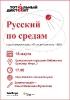 Курсы по русскому языку «Русский по средам» в рамках подготовки к Тотальному диктанту - 2020