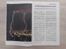 Благотворительная подписка на научно-популярный журнал «Наука и жизнь» для библиотек Краснотурьинска