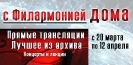 Проект Свердловской филармонии «С Филармонией дома»