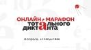 Онлайн-марафон по русскому языку