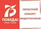 Областной конкурс видеороликов «Великая Победа! Свердловская область на фронте и в тылу»