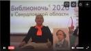 Библионочь – 2020 прошла онлайн