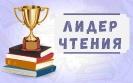 Читательский конкурс «Лидер чтения»