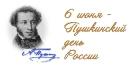 Пушкинский день в России. Источник фото: myk-cbs.ru