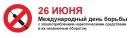 Виртуальная книжная выставка «Жизнь без наркотиков? ДА!». Источник фото: http://30.rospotrebnadzor.ru/press/147874/