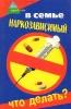 Виртуальная книжная выставка «Жизнь без наркотиков? ДА!»