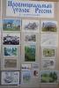 Выставка пленэрных работ учащихся Детской художественной школы к Дню поселка Рудничный