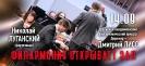 Концерт пианиста Николая Луганского в Виртуальном концертном зале центральной городской библиотеки