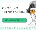 Онлайн-исследование чтения в Свердловской области