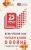 Областная акция тотального чтения «День чтения – 2020»