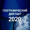 Географический диктант – 2020