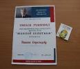 Специальным призом Молодежного поэтического Баттла – 2020 жюри отметило самого юного участника состязания – Никиту Стрельцова